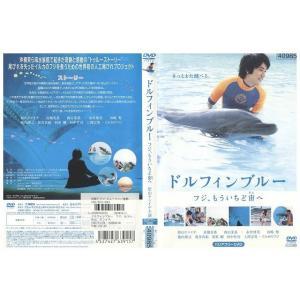 ドルフィンブルー フジ、もういちど宙へ 松山ケンイチ 高畑充希 DVD レンタル版 レンタル落ち 中古 リユース|gift-goods