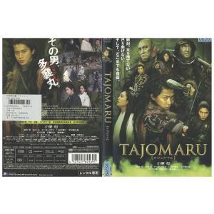 TAJOMARU タジョウマル 小栗旬 DVD レンタル版 レンタル落ち 中古 リユース gift-goods