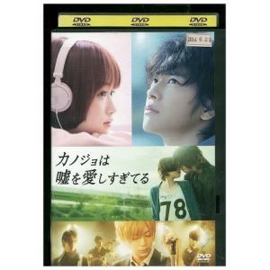 カノジョは嘘を愛しすぎてる 佐藤健 三浦翔平 DVD レンタル版 レンタル落ち 中古 リユース|gift-goods