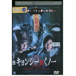 キョンシーVSくノ一 DVD レンタル版 レンタル落ち 中古 リユース gift-goods