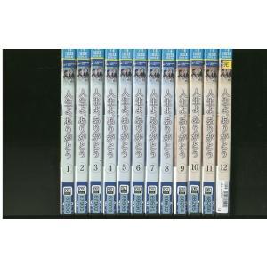 人生よ、ありがとう 全12巻 DVD レンタル版 レンタル落ち 中古 リユース 全巻 全巻セット|gift-goods