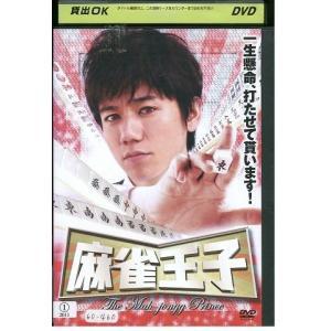 麻雀王子 松澤傑 DVD レンタル版 レンタル落ち 中古 リユース gift-goods