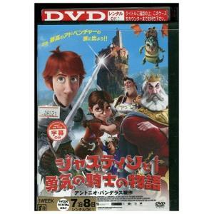 ジャスティンと勇気の騎士の物語 DVD レンタル版 レンタル落ち 中古 リユース gift-goods