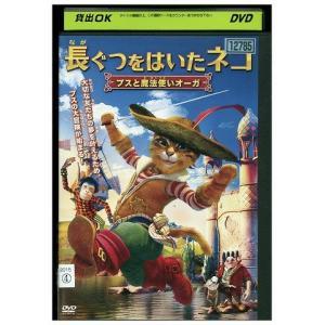 長ぐつをはいたネコ プスと魔法使いオーガ DVD レンタル版 レンタル落ち 中古 リユース gift-goods