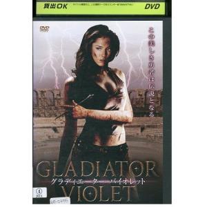 グラディエーター・バイオレット DVD レンタル版 レンタル落ち 中古 リユース gift-goods