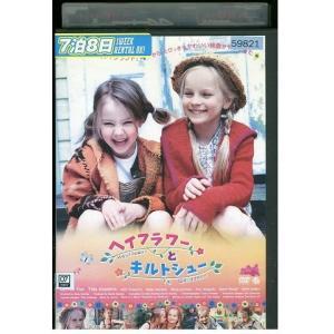 ヘイフラワーとキルトシュー DVD レンタル版 レンタル落ち 中古 リユース|gift-goods