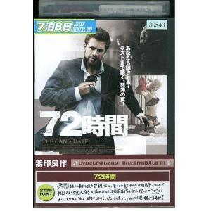 72時間 DVD レンタル版 レンタル落ち 中古 リユース gift-goods