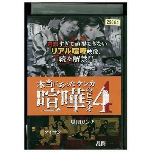 本当にあった喧嘩のビデオ(4) DVD レンタル版 レンタル落ち 中古 リユース gift-goods