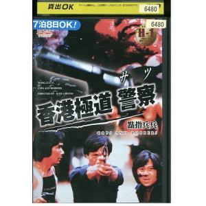香港極道 警察 DVD レンタル版 レンタル落ち 中古 リユース gift-goods