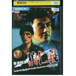 香港極道 狼仁義 DVD レンタル版 レンタル落ち 中古 リユース gift-goods