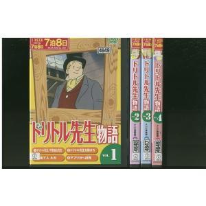 ドリトル先生物語 全4巻 DVD レンタル版 レンタル落ち 中古 リユース 全巻 全巻セット gift-goods