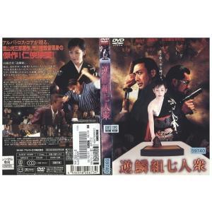 逆鱗組七人衆 武蔵拳 DVD レンタル版 レンタル落ち 中古 リユース gift-goods