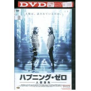 ハプニング・ゼロ DVD レンタル版 レンタル落ち 中古 リユース|gift-goods