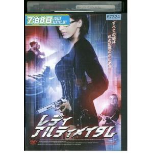レディ・アルティメイタム DVD レンタル版 レンタル落ち 中古 リユース gift-goods