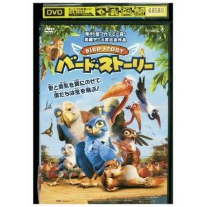 バード・ストーリー DVD レンタル版 レンタル落ち 中古 リユース gift-goods