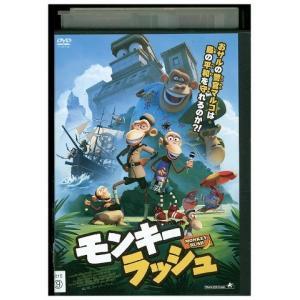 モンキー・ラッシュ DVD レンタル版 レンタル落ち 中古 リユース gift-goods