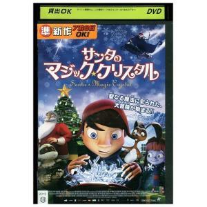サンタのマジック・クリスタル DVD レンタル版 レンタル落ち 中古 リユース gift-goods