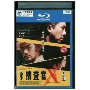 捜査官X ブルーレイ Bru-ray BD レンタル版 レンタル落ち 中古 リユース|gift-goods