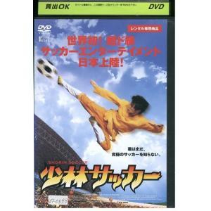 少林サッカー DVD レンタル版 レンタル落ち 中古 リユース gift-goods