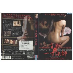 盲獣VS一寸法師 DVD レンタル版 レンタル落ち 中古 リユース gift-goods