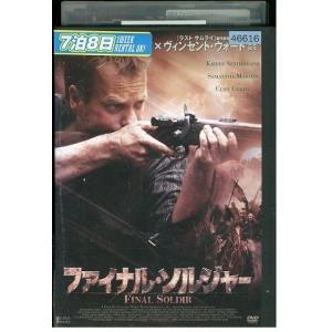 ファイナル・ソルジャー DVD レンタル版 レンタル落ち 中古 リユース gift-goods