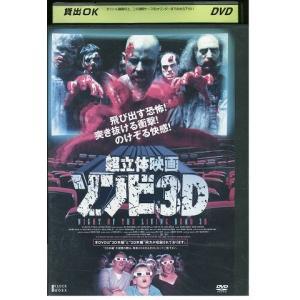 超立体映画ゾンビ3D DVD レンタル版 レンタル落ち 中古 リユース|gift-goods