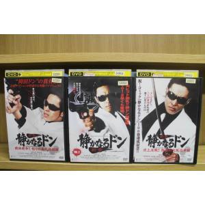 静かなるドン 新章 3巻セット DVD レンタル版 レンタル落ち 中古 リユース|gift-goods