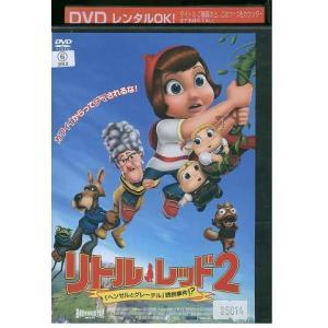 リトル・レッド2 ヘンゼルとグレーテル誘拐事件!? DVD レンタル版 レンタル落ち 中古 リユース gift-goods