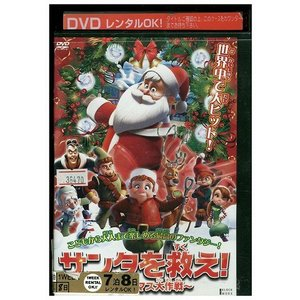 サンタを救え!クリスマス大作戦 DVD レンタル版 レンタル落ち 中古 リユース gift-goods