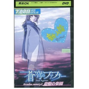 蒼穹のファフナーArcadian・Memory DVD レンタル版 レンタル落ち 中古 リユース|gift-goods