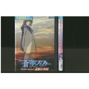 蒼穹のファフナー Arcadian Memory 全2巻 DVD レンタル版 レンタル落ち 中古 リユース 全巻 全巻セット|gift-goods