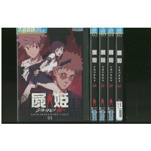 屍姫 シカバネヒメ 赫 全5巻 DVD レンタル版 レンタル落ち 中古 リユース 全巻 全巻セット|gift-goods