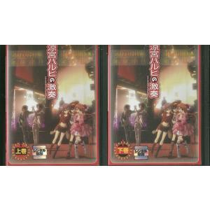 涼宮ハルヒの激奏 全2巻 DVD レンタル版 レンタル落ち 中古 リユース 全巻 全巻セット|gift-goods