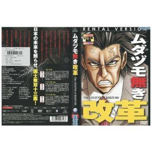 ムダヅモ無き改革 DVD レンタル版 レンタル落ち 中古 リユース|gift-goods
