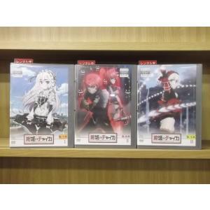 棺姫のチャイカ 3巻セット(未完) DVD レンタル版 レンタル落ち 中古 リユース|gift-goods