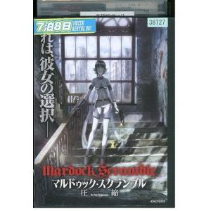 マルドゥック・スクランブル 第一部 圧縮 DVD レンタル版 レンタル落ち 中古 リユース|gift-goods