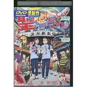 聖☆おにいさん THE MOVIE DVD レンタル版 レンタル落ち 中古 リユース|gift-goods