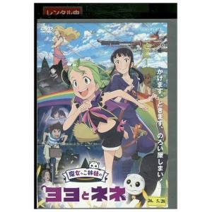 魔女っこ姉妹のヨヨとネネ DVD レンタル版 レンタル落ち 中古 リユース|gift-goods