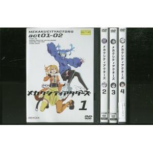 メカクシティアクターズ 1〜4巻セット(未完) DVD レンタル版 レンタル落ち 中古 リユース|gift-goods