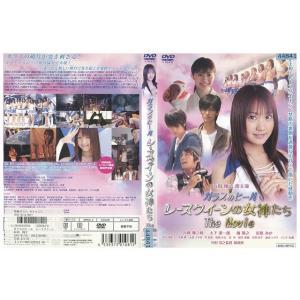 ガラスのヒール レースクイーンの女神たち The Movie 浜田翔子 DVD レンタル版 レンタル落ち 中古 リユース gift-goods