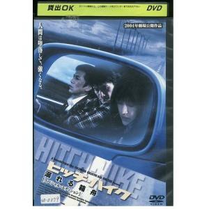 ヒッチ・ハイク 溺れる箱舟 寺島進 DVD レンタル版 レンタル落ち 中古 リユース|gift-goods