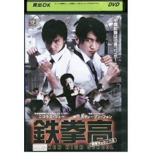 鉄拳高・同級生はケンカ王 DVD レンタル版 レンタル落ち 中古 リユース gift-goods