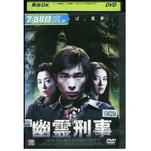 幽霊刑事 DVD レンタル版 レンタル落ち 中古 リユース gift-goods