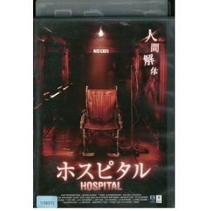 ホスピタル トリッシュ・コーエン DVD レンタル版 レンタル落ち 中古 リユース|gift-goods