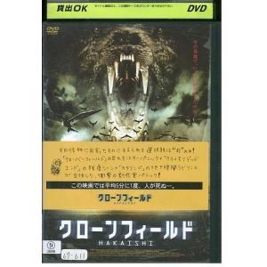 クローンフィールド DVD レンタル版 レンタル落ち 中古 リユース|gift-goods