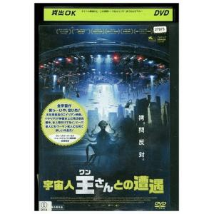 宇宙人 王さんとの遭遇 DVD レンタル版 レンタル落ち 中古 リユース|gift-goods