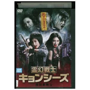 霊幻戦士 キョンシーズ DVD レンタル版 レンタル落ち 中古 リユース gift-goods