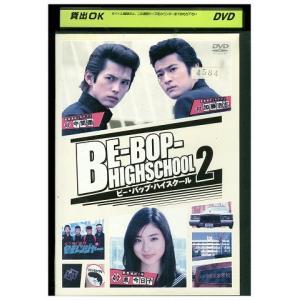 BE-BOP-HIGHSCHOOL ビー・バップ・ハイスクール2 石原さとみ DVD レンタル版 レンタル落ち 中古 リユース gift-goods