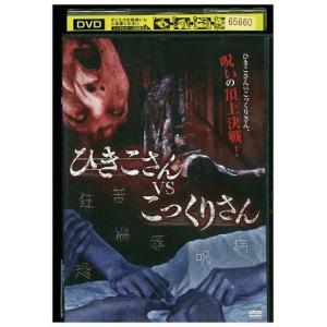 ひきこさん VS こっくりさん ブルーレイ Bru-ray BD レンタル版 レンタル落ち 中古 リユース|gift-goods