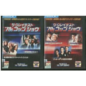ザ・グレイテスト 70s コップショウ 全2巻 DVD レンタル版 レンタル落ち 中古 リユース 全巻 全巻セット|gift-goods